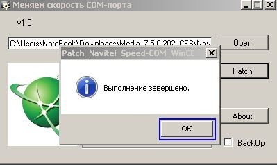 Navitel speed patch