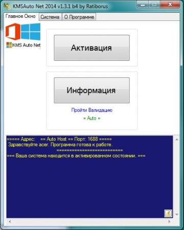 KMS активатор - KMSAuto Net 2014 1.3.1 Beta 4 Portable & KMSAuto Net 2014 v1.2.8 Portable